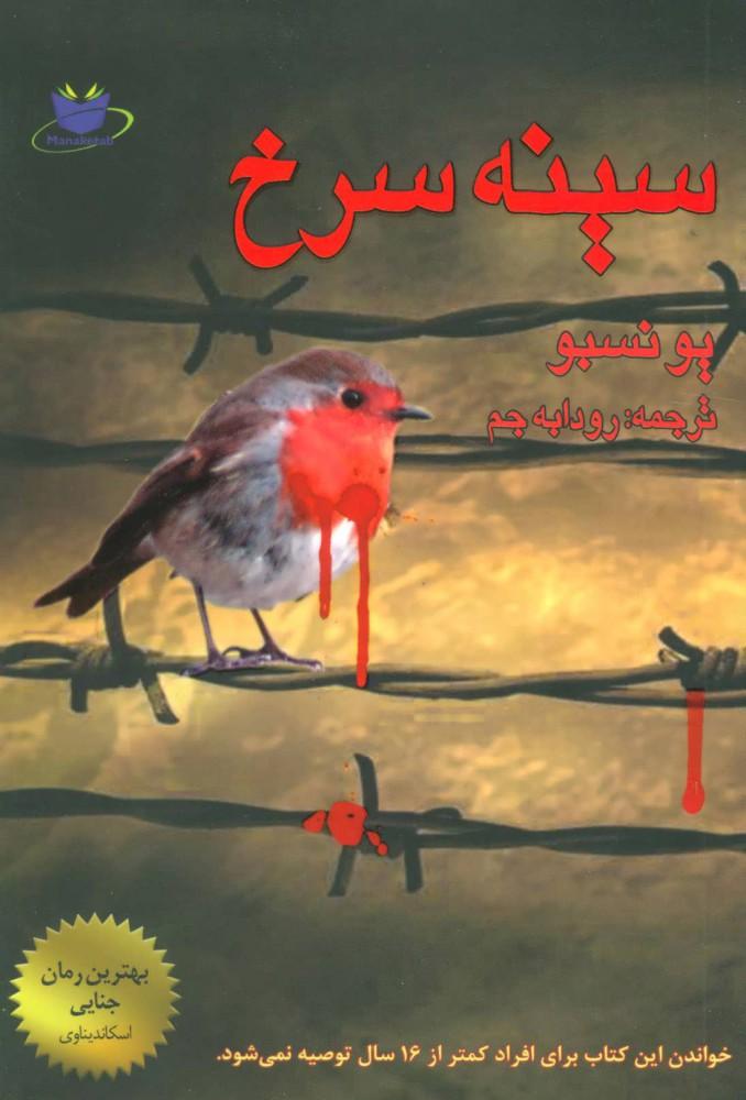کتاب سینه سرخ