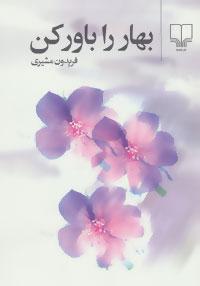کتاب بهار را باور کن