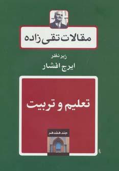 کتاب تعلیم و تربیت