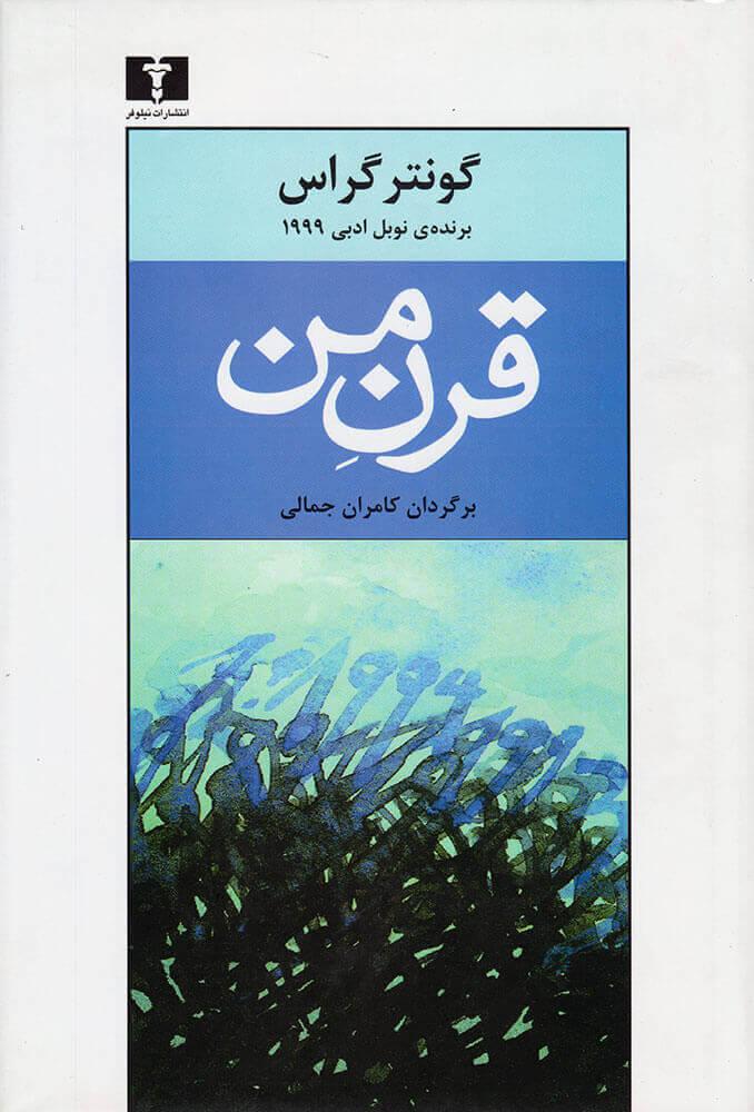 کتاب قرن من