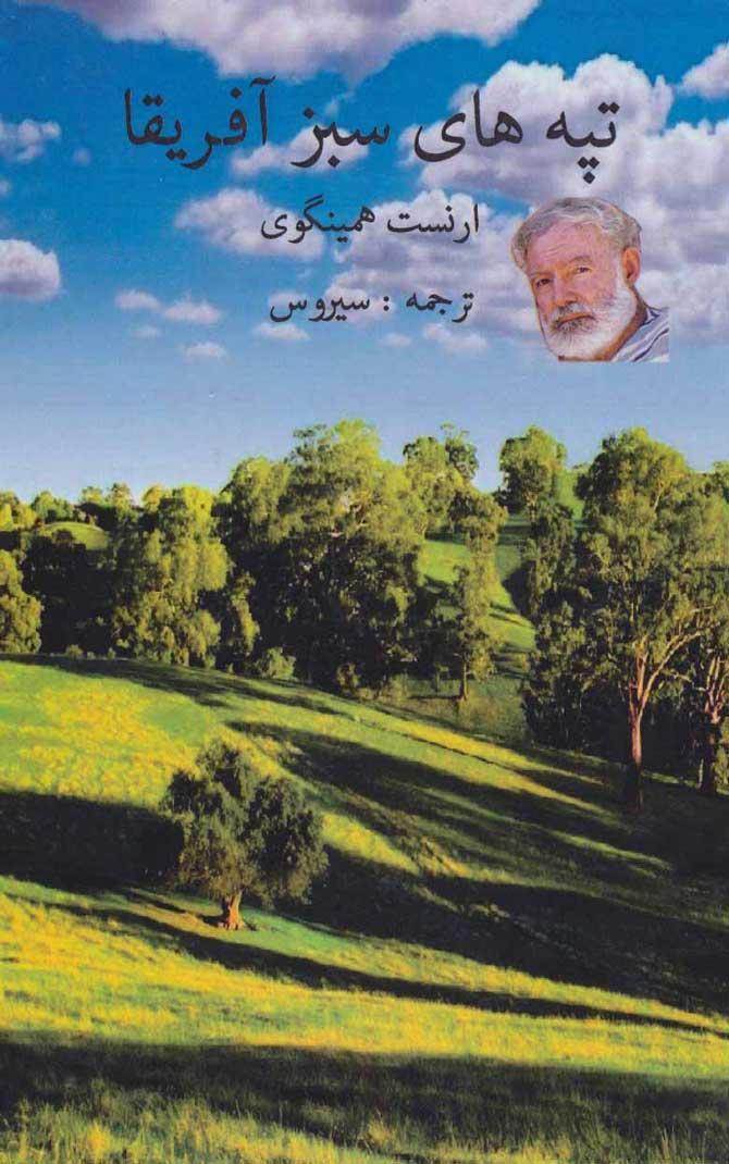 کتاب تپه های سبز آفریقا