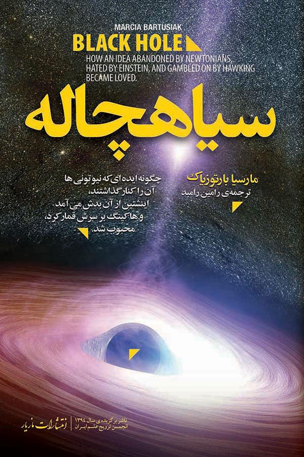کتاب سیاهچاله