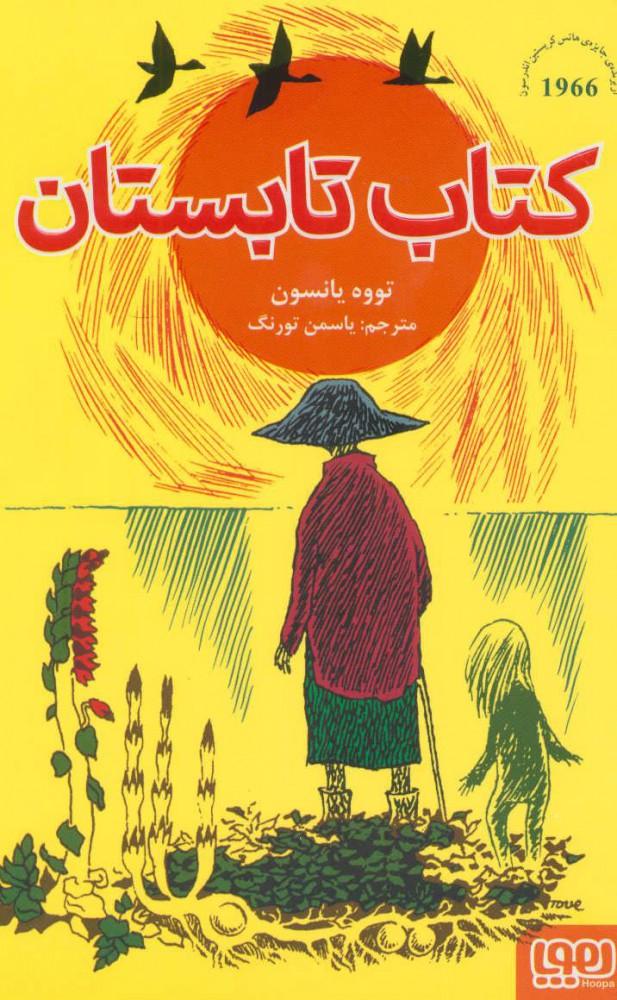 کتاب کتاب تابستان