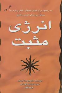 کتاب انرژی مثبت