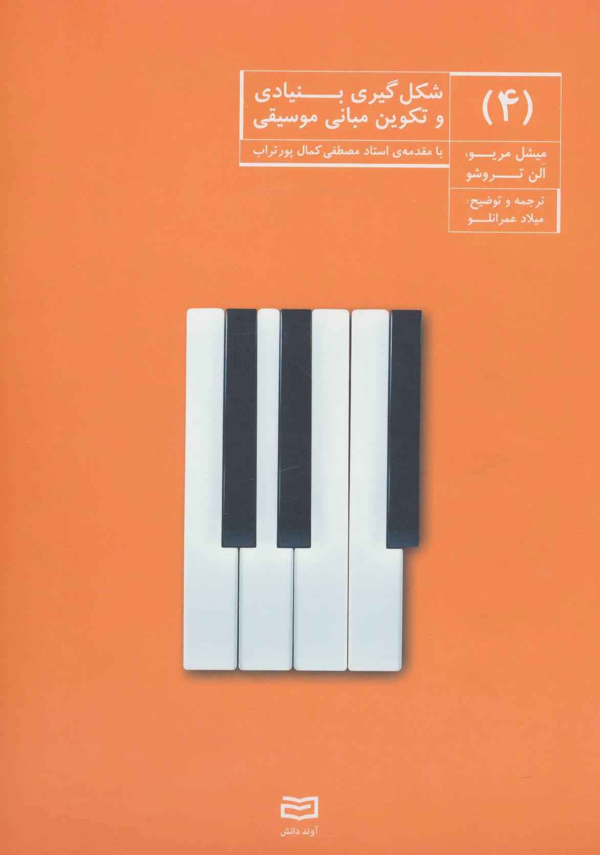 کتاب شکل گیری بنیادی و تکوین مبانی موسیقی (4)