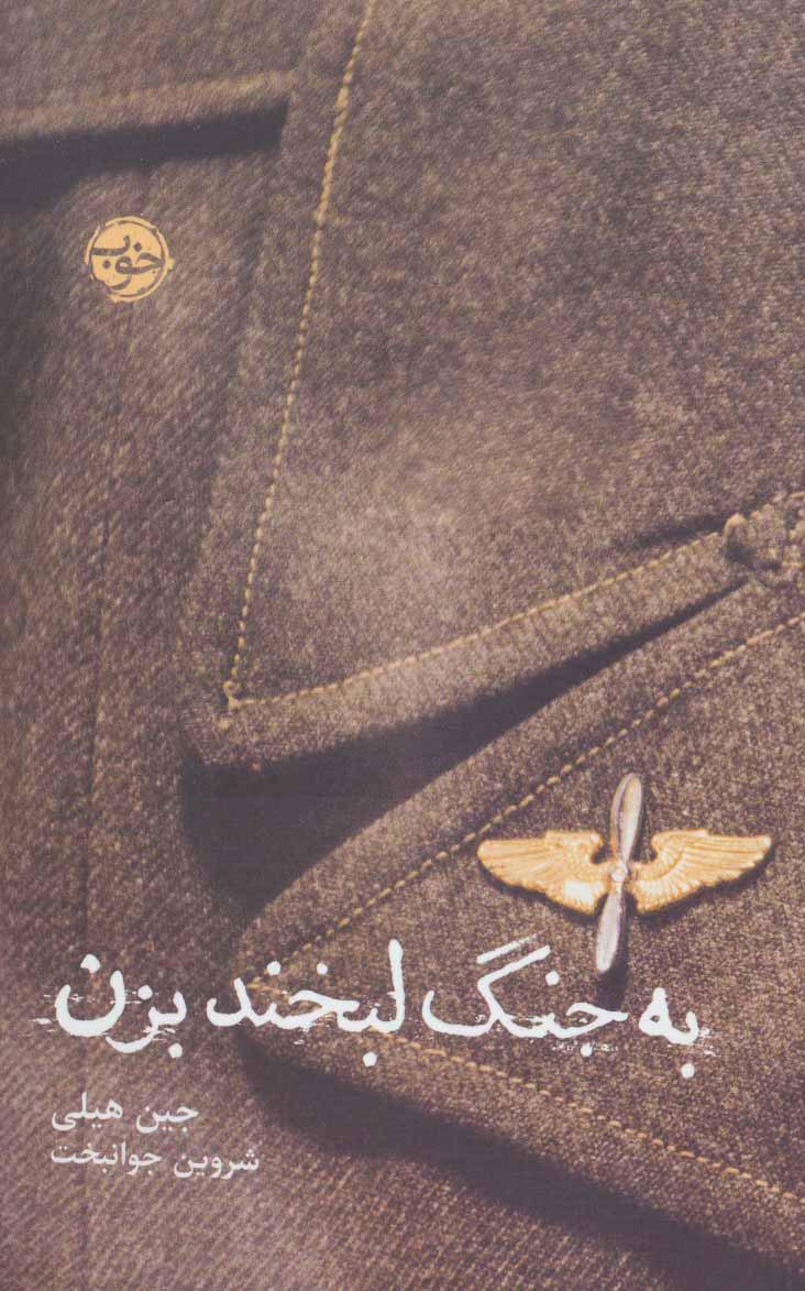 کتاب به جنگ لبخند بزن