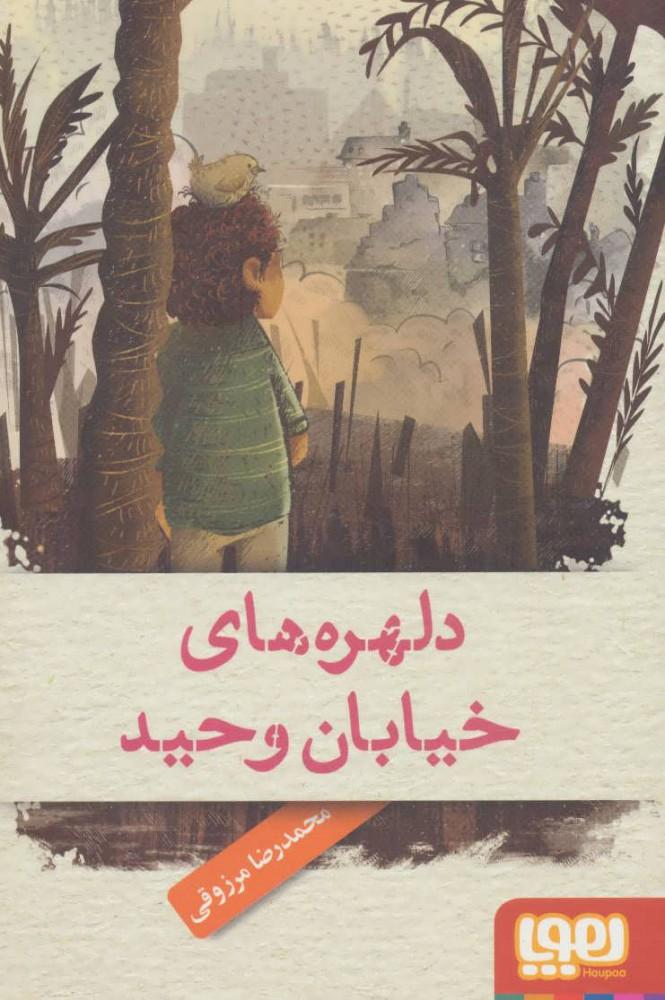 کتاب دلهره های خیابان وحید