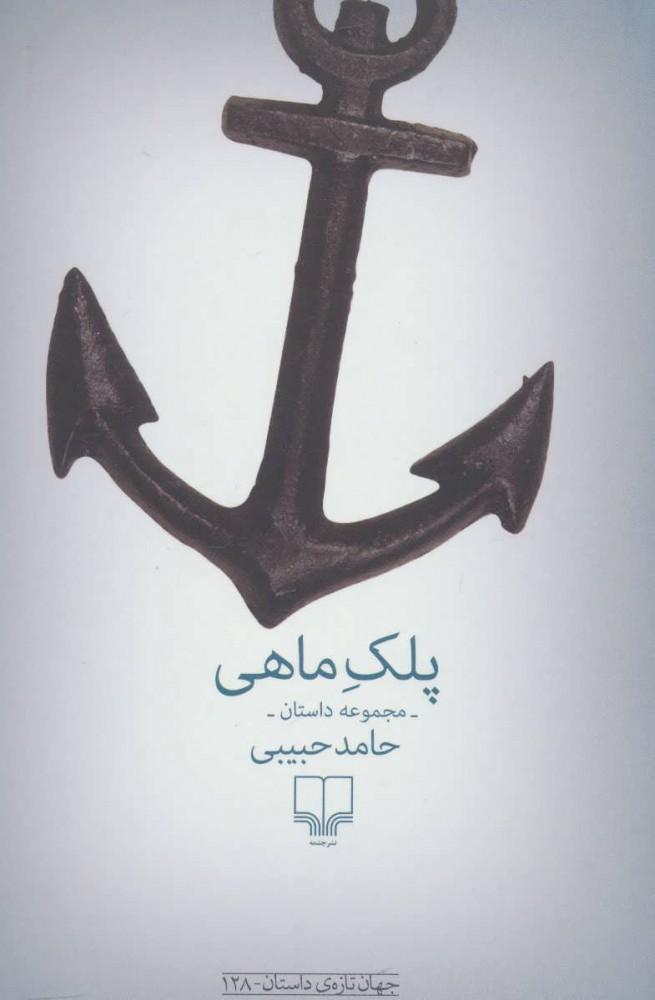 کتاب پلک ماهی