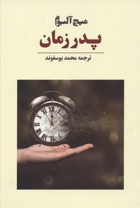 کتاب پدر زمان
