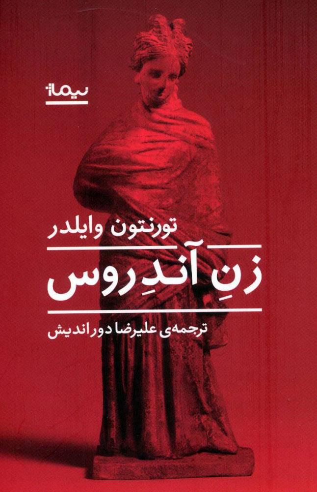 کتاب زن آندروس