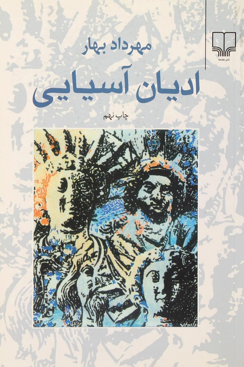 کتاب ادیان آسیایی