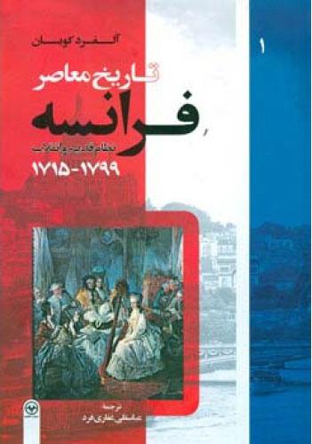 کتاب تاریخ معاصر فرانسه (جلد اول)