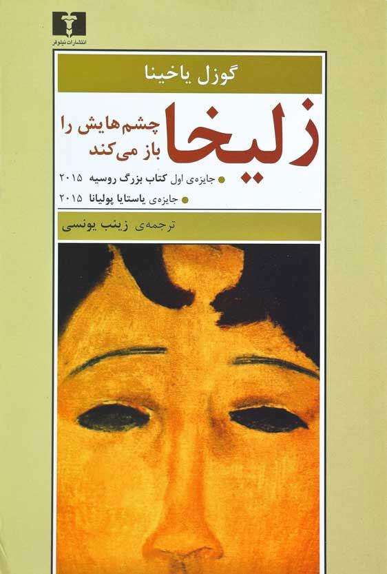 کتاب زلیخا چشم هایش را باز می کند