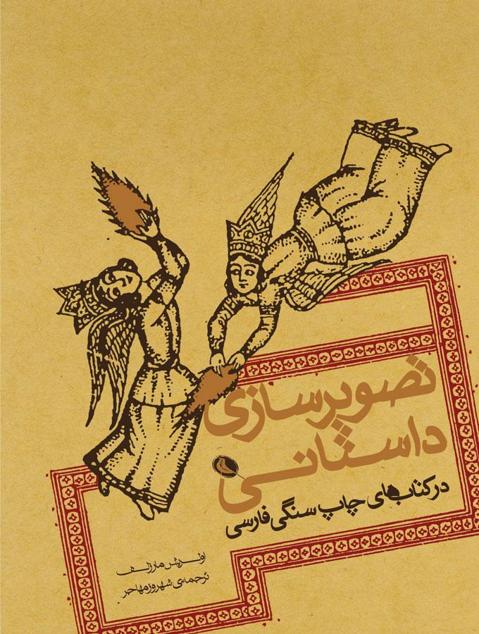 کتاب تصویرسازی داستانی
