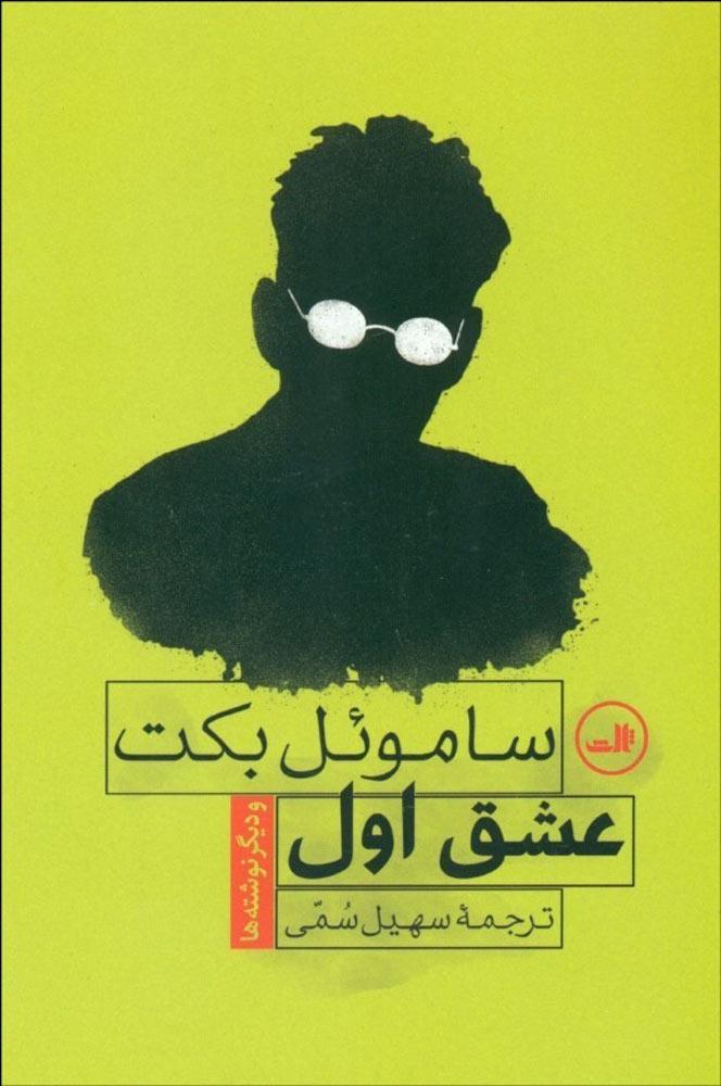 کتاب عشق اول