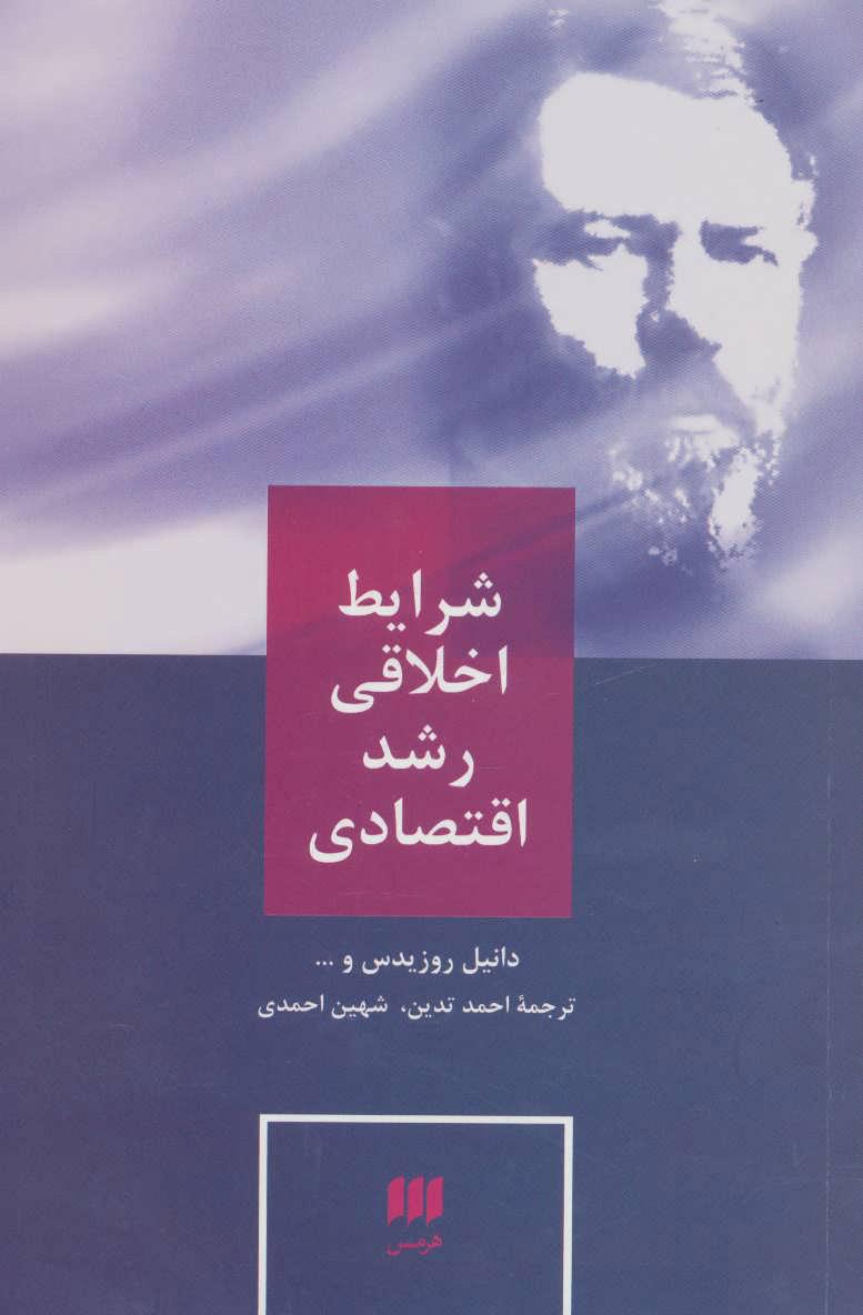 کتاب شرایط اخلاقی رشد اقتصادی