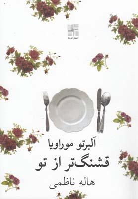 کتاب قشنگ تر از تو