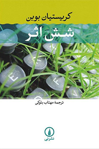 کتاب شش اثر