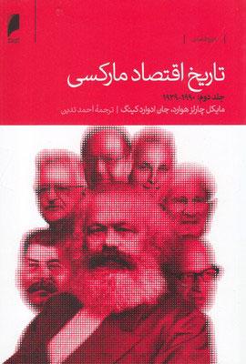 کتاب تاریخ اقتصاد مارکسی