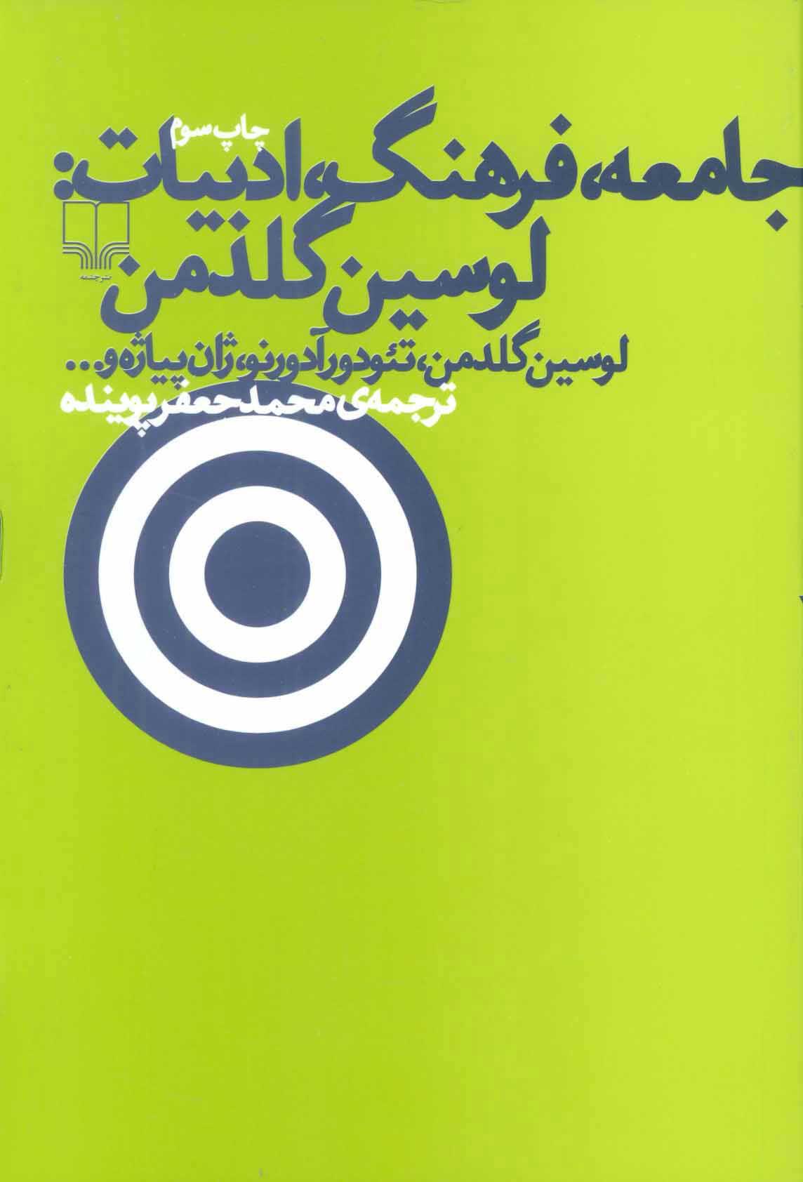 کتاب جامعه، فرهنگ، ادبیات
