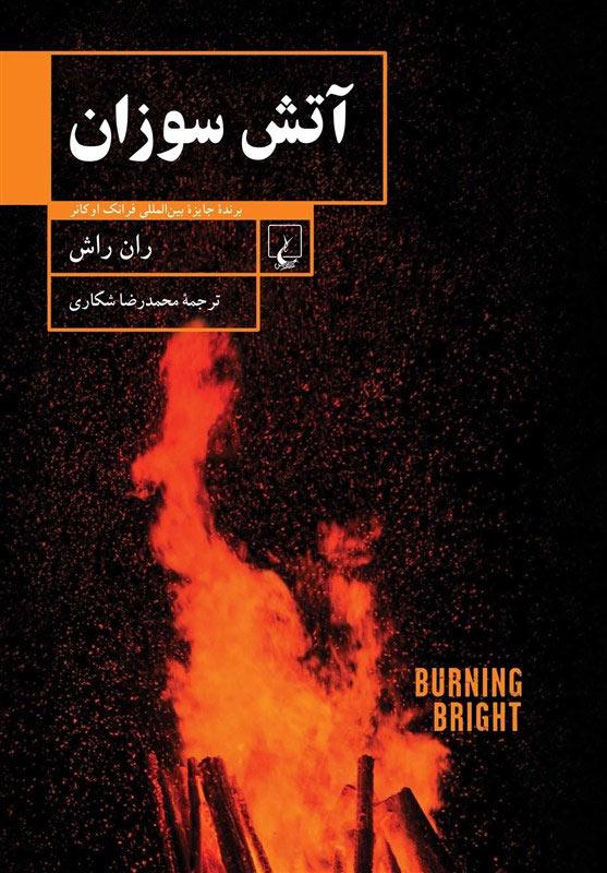 کتاب آتش سوزان