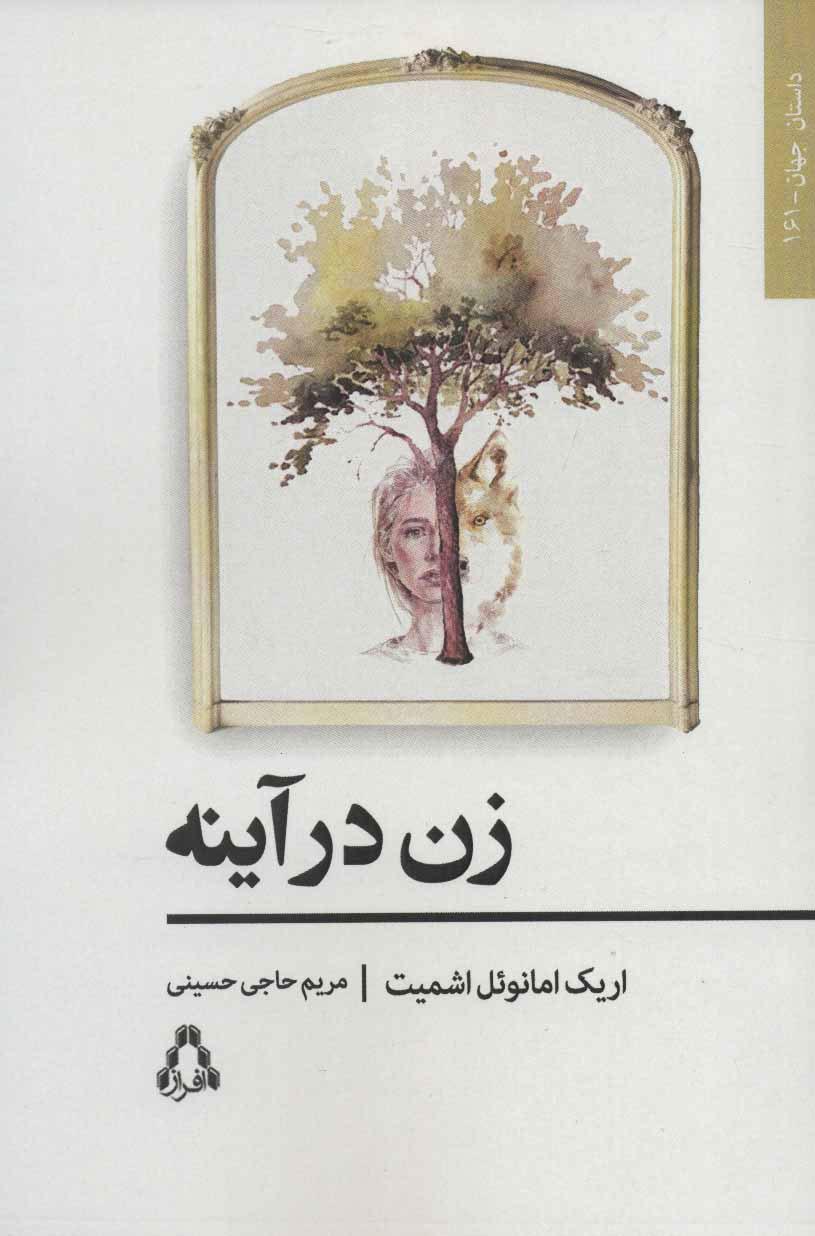 کتاب زن در آینه