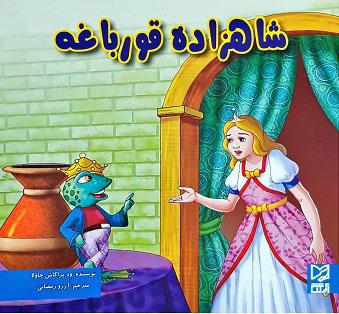 کتاب شاهزاده قورباغه