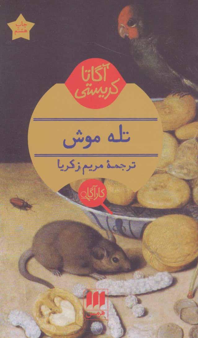 کتاب تله موش