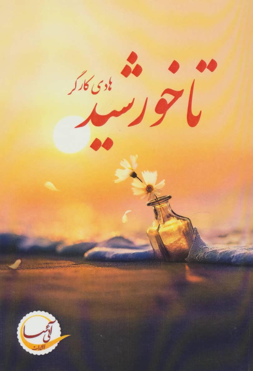 کتاب تا خورشید