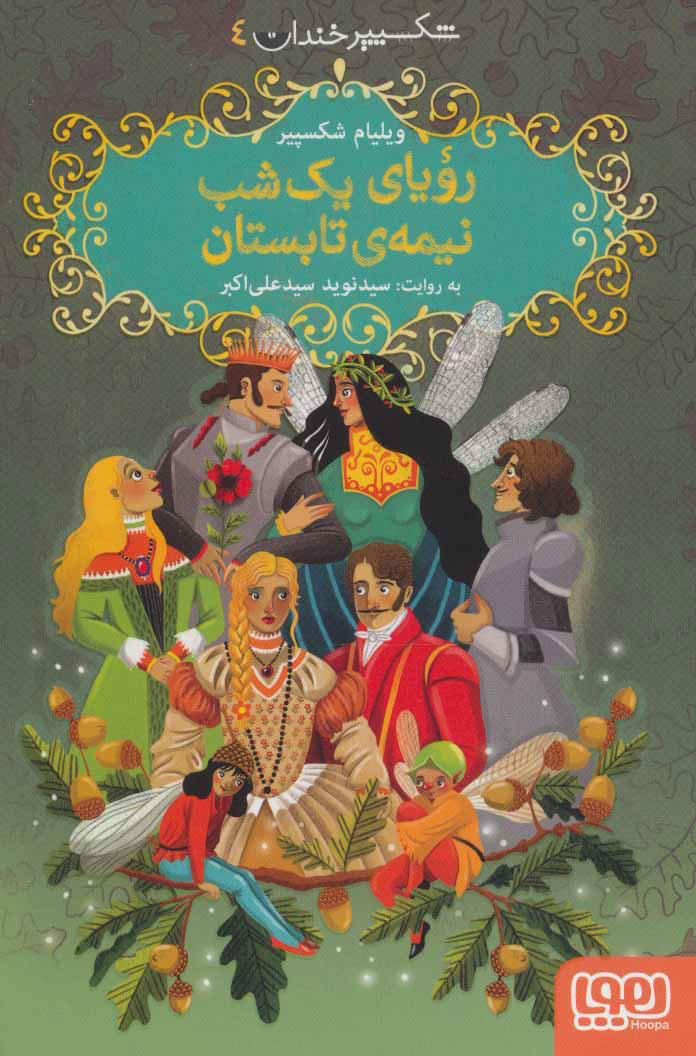 کتاب رویای یک شب نیمه ی تابستان