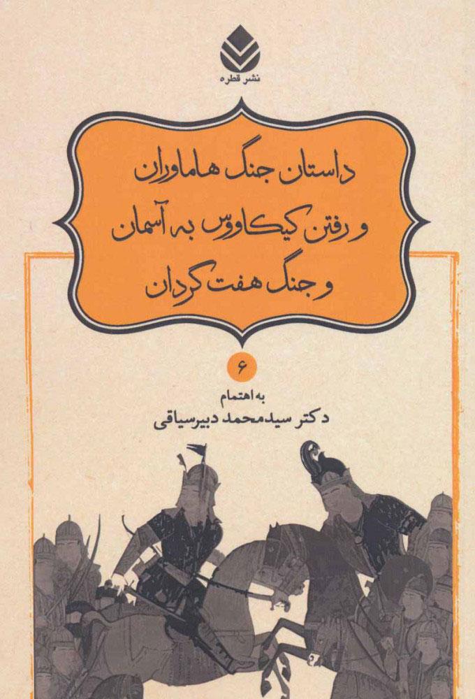 کتاب داستان جنگ هاماوران و رفتن کیکاووس به آسمان و جنگ هفت گردان