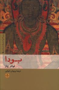 کتاب بودا