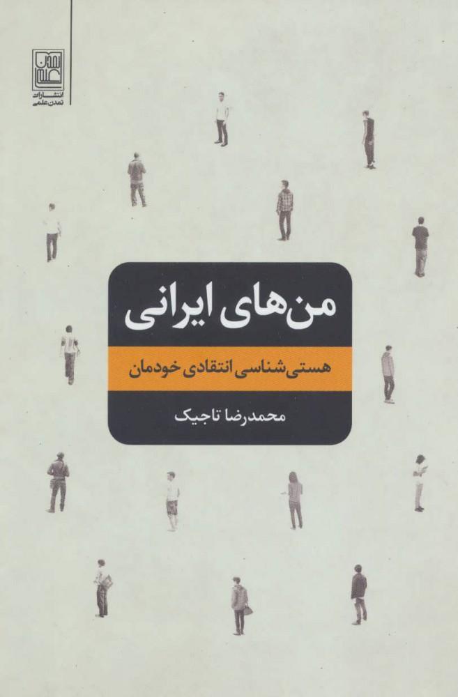 کتاب من های ایرانی