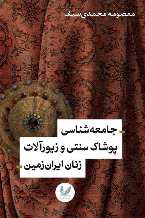 کتاب جامعه شناسی پوشاک سنتی و زیورآلات زنان ایران زمین