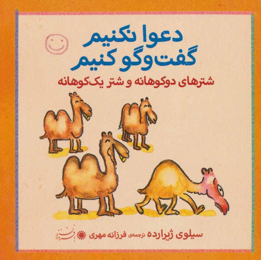 کتاب شترهای دوکوهانه و شتر یک کوهانه