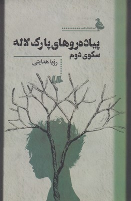 کتاب پیاده روهای پارک لاله سکوی دوم