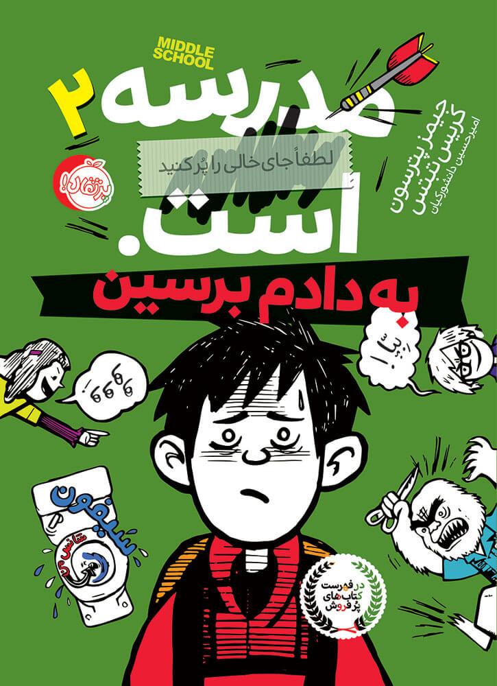 کتاب مدرسه ... است: به دادم برسین