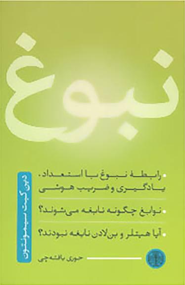 کتاب نبوغ
