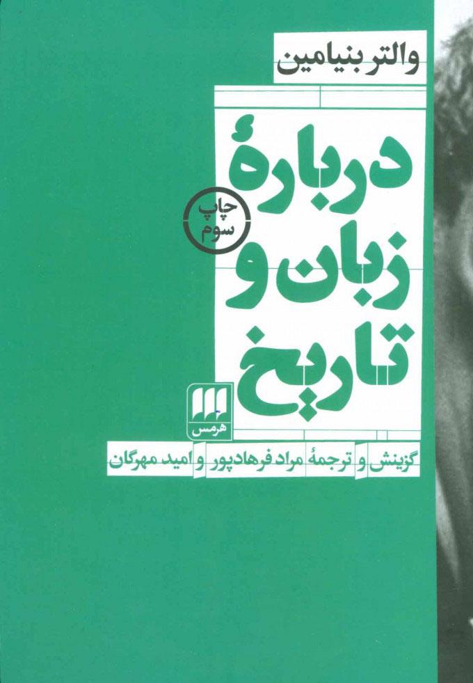 کتاب درباره زبان و تاریخ