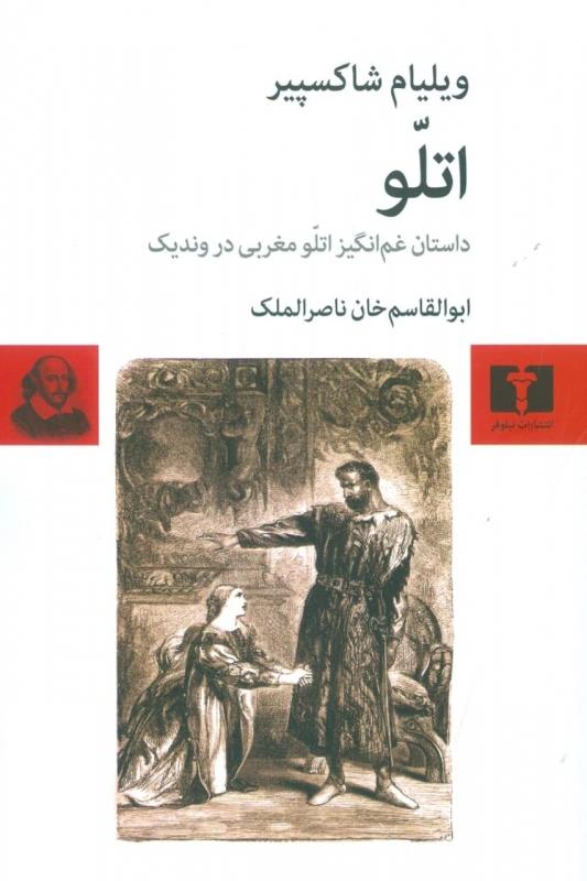 کتاب اتلو