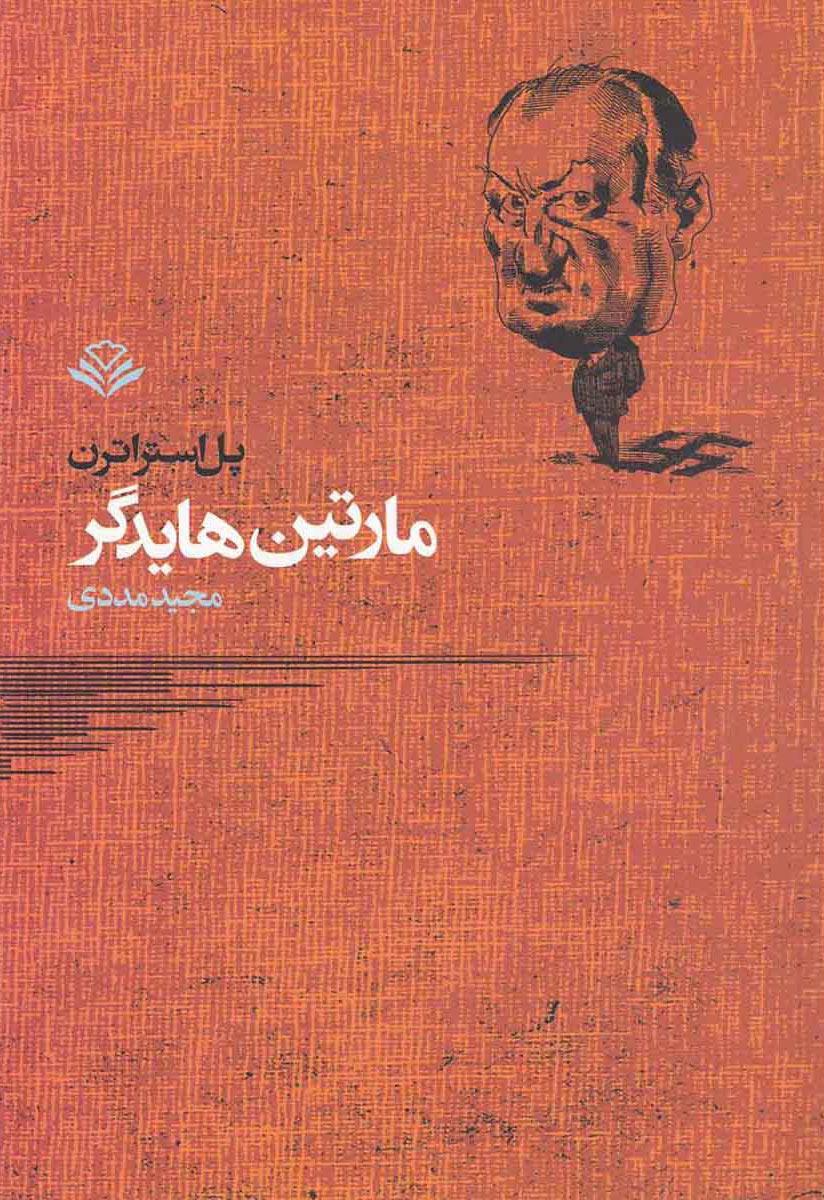 کتاب مارتین هایدگر