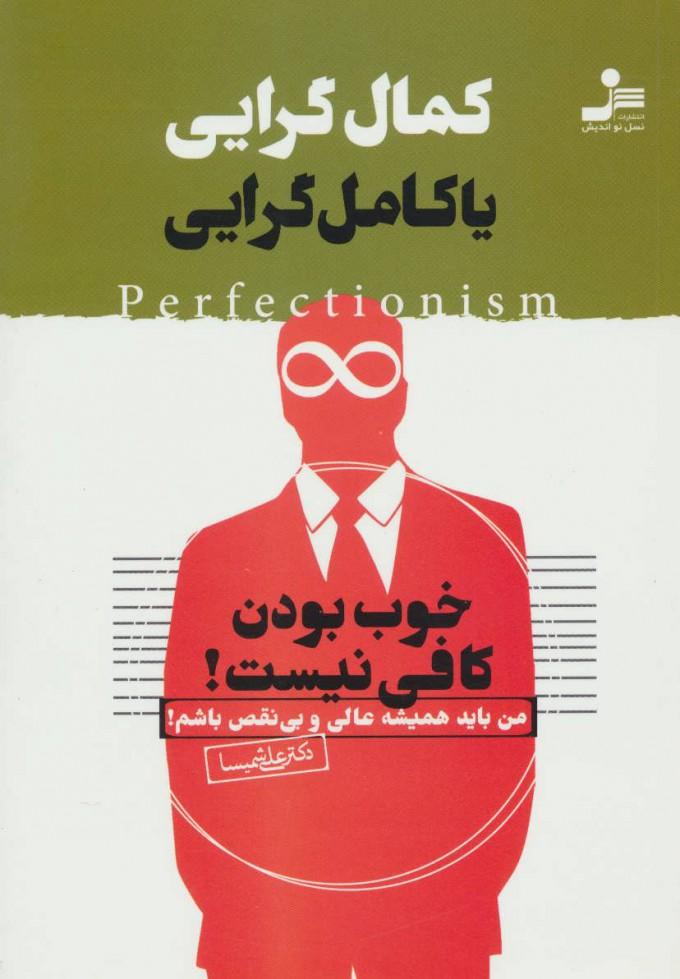 کتاب کمال گرایی یا کامل گرایی