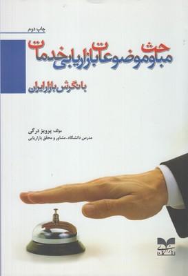 کتاب مباحث و موضوعات بازاریابی خدمات