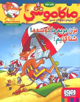 کتاب ماکاموشی، جزیره ی جوندگان جسور ۱۰