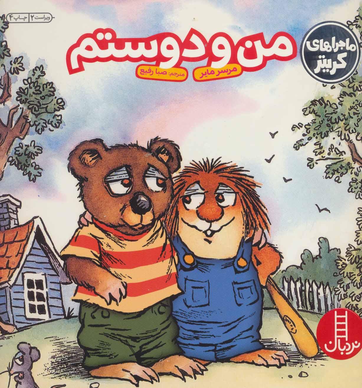 کتاب من و دوستم