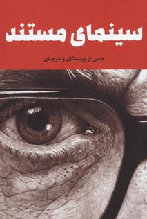 کتاب سینمای مستند