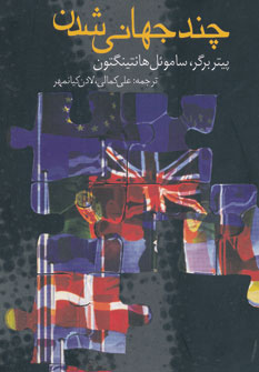 کتاب چند جهانی شدن