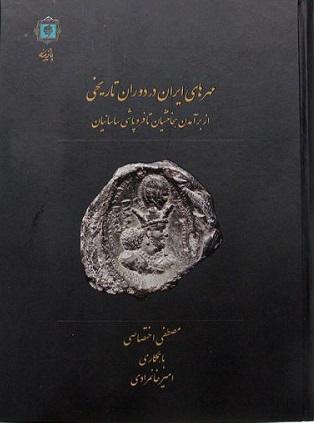 کتاب مهرهای ایران در دوزان تاریخی