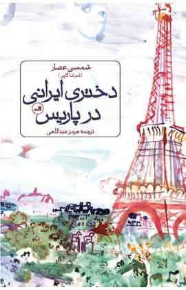 کتاب دختری ایرانی در پاریس
