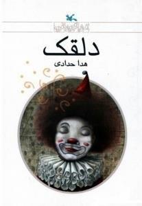 کتاب دلقک